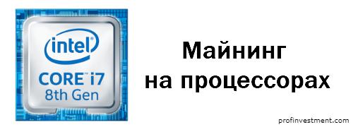 Майнинг на процессорах