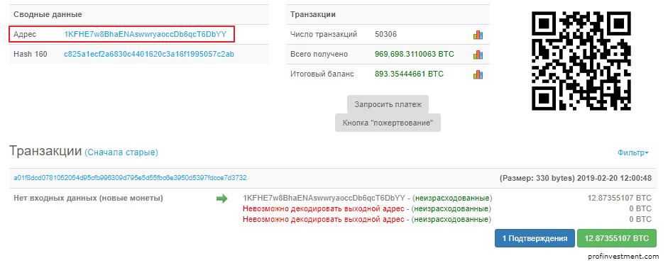 обозреватель адресов и транзакций блокчейн