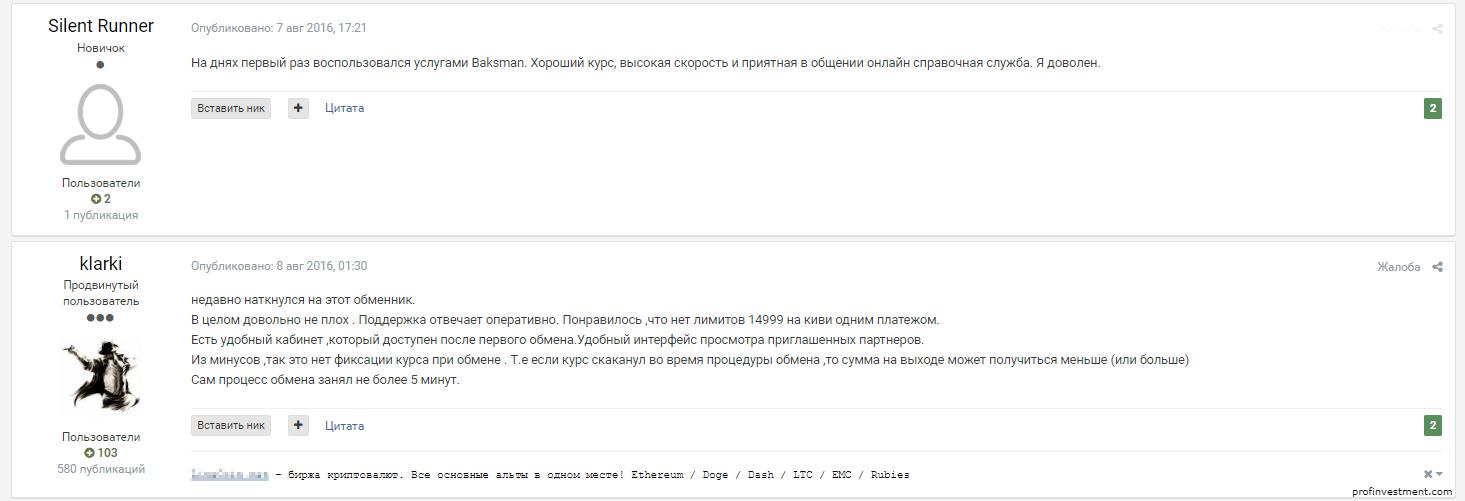комментарии на форумах о баксмен орг