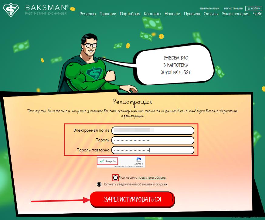 регистрация на сайте Baksman