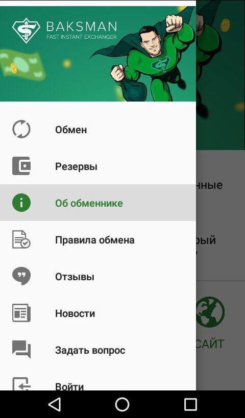 приложение Baksman