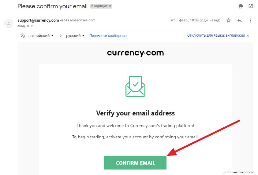 верификация email клиента криптобиржи Currency