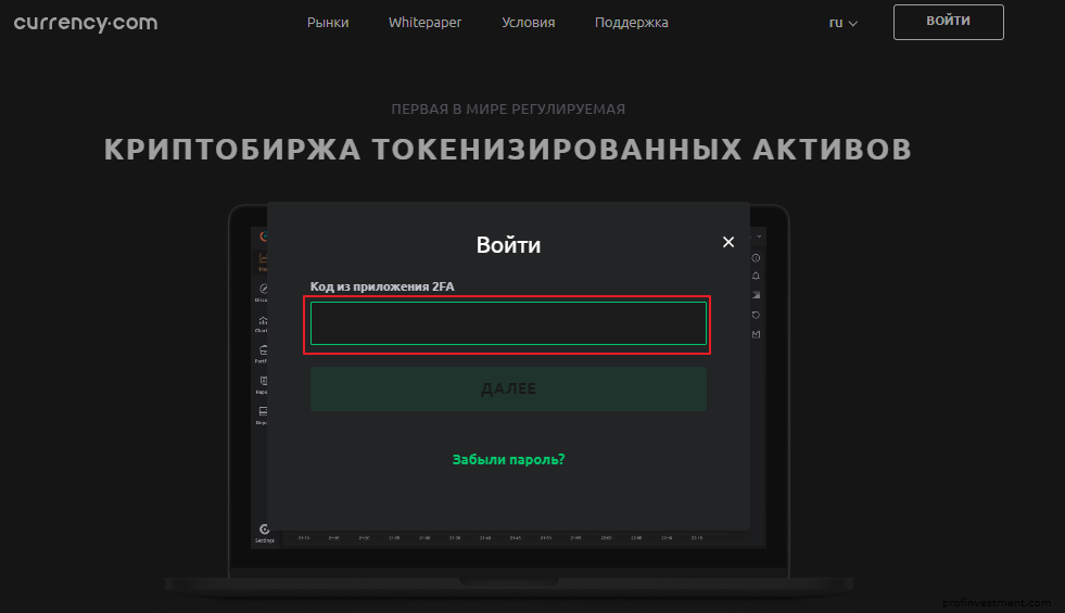 код 2fa из Google Authenticator