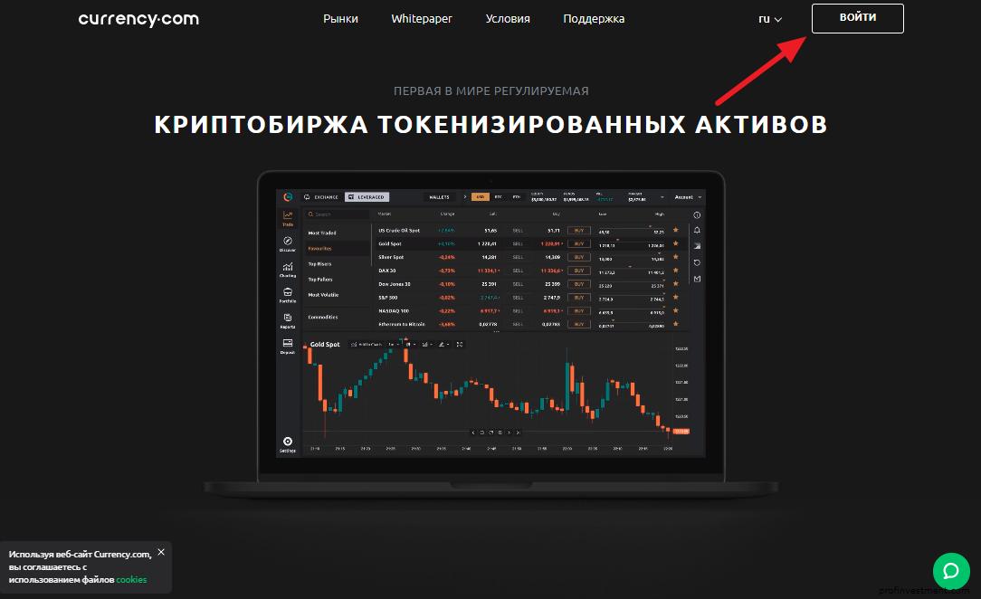 вход на официальный сайт биржи Currency
