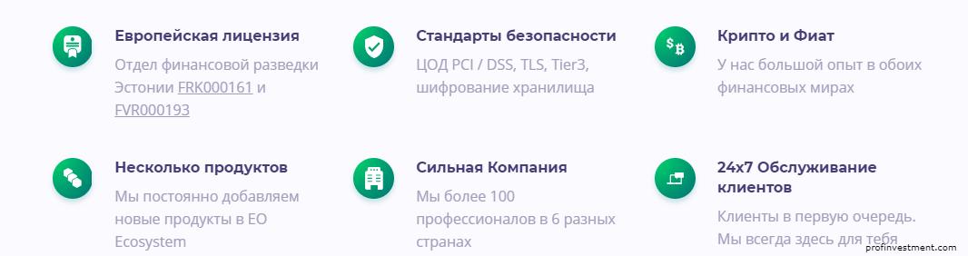 Особенности кошелькаEO.Finance