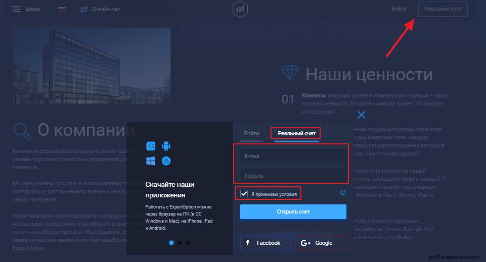 Регистрация на сайтеExpertOption