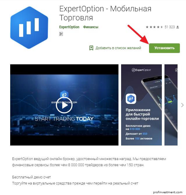 торговое приложение Expert Option из Google Play