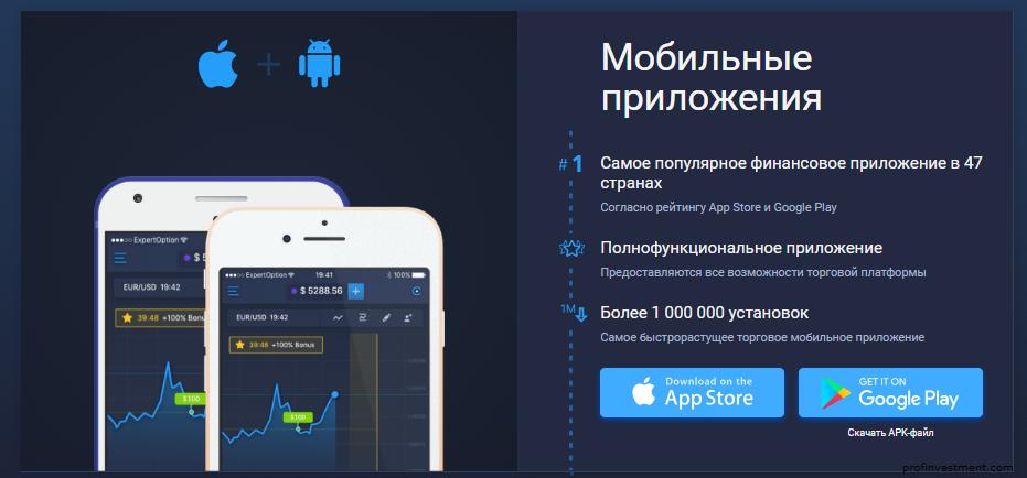мобильное приложение expertoption