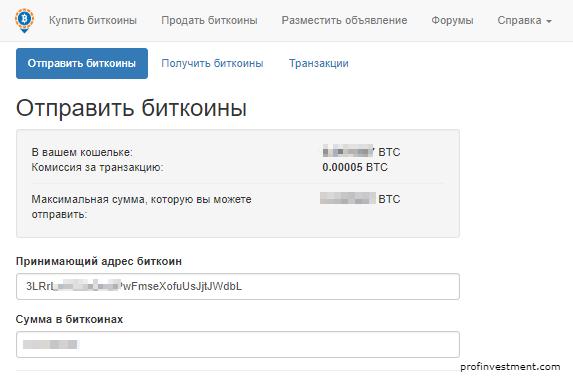 Перевод биткоина с биржи Localbitcoins