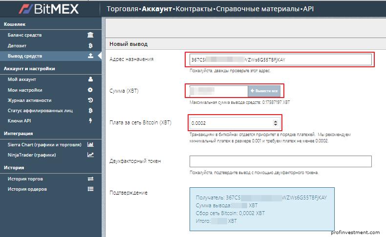 перевод биткоинов с биржи bitmex