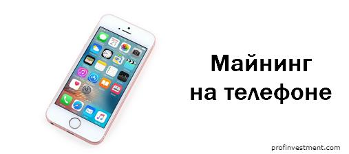 Майнинг на мобильном телефоне