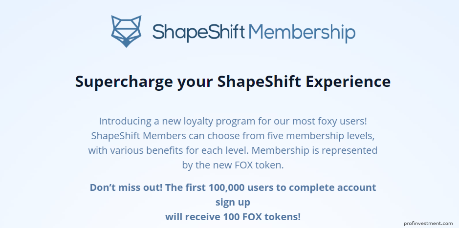ShapeShift членство в обменнике