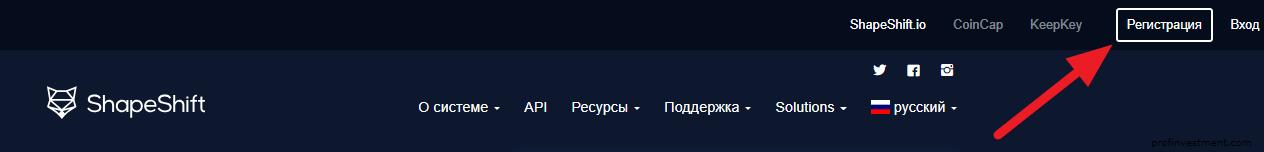 регистрация ShapeShift