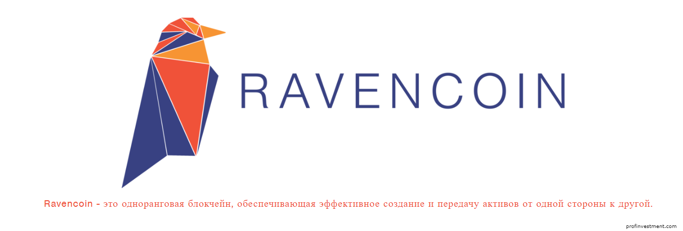 Ravencoin прогноз и перспективы