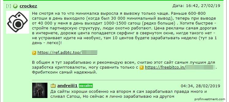 реальные отзывы на сайт Adbtc.top