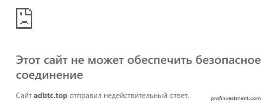 ошибка входа на сайт adbtc.top