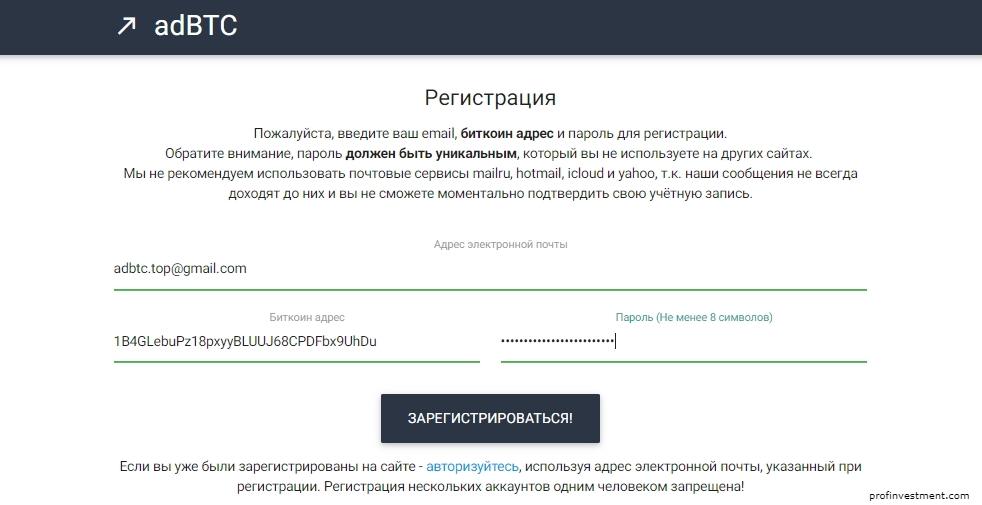 Регистрация на сайте Adbtc.top