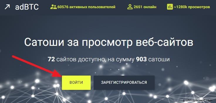 вход на официальный сайт Adbtc