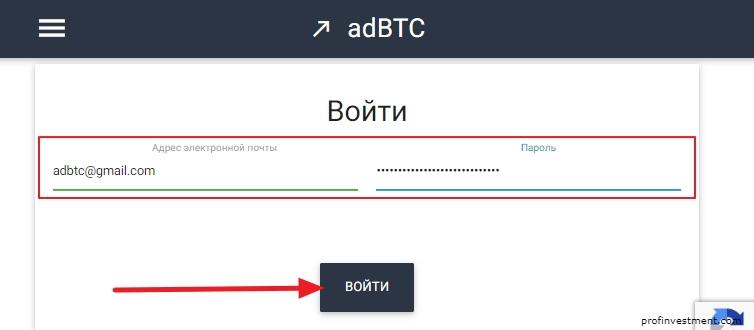 форма входа adbtc на русском языке