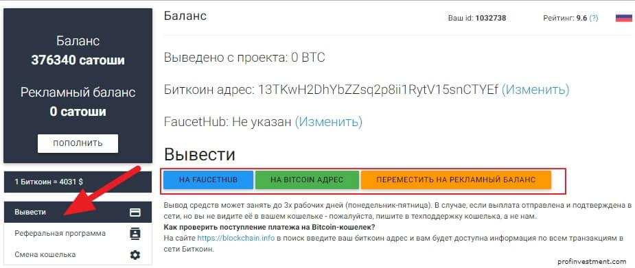 руководство по выводу биткоинов из adbtc