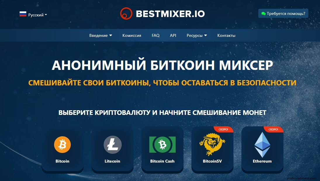 биткоин миксер bestmixer
