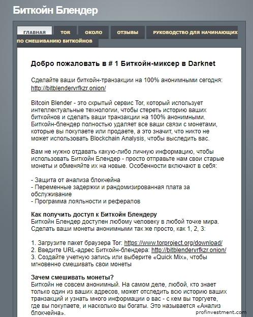 биткоин миксер BitBlender