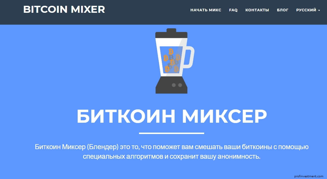 сайт Bitcoin mixer