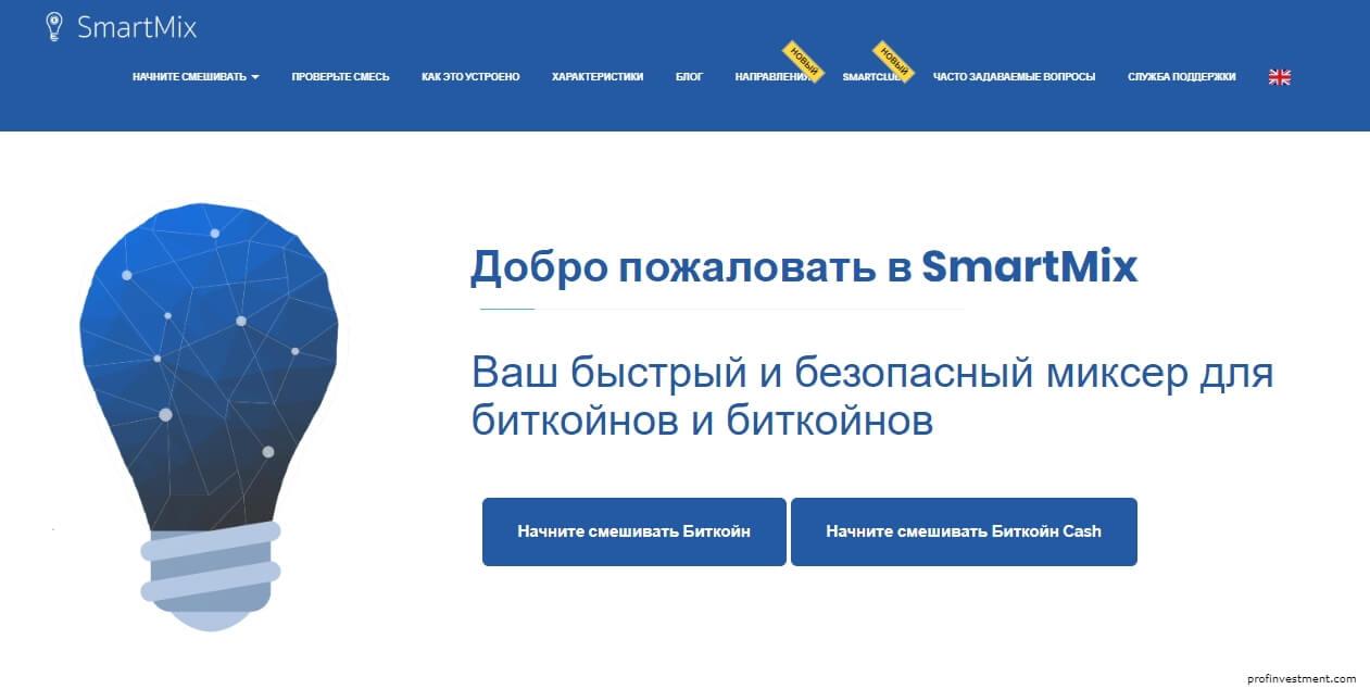 миксер криптовалюты биткоин smartmix