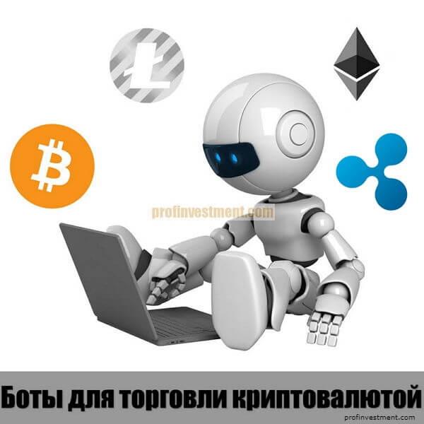 бот для криптовалюты