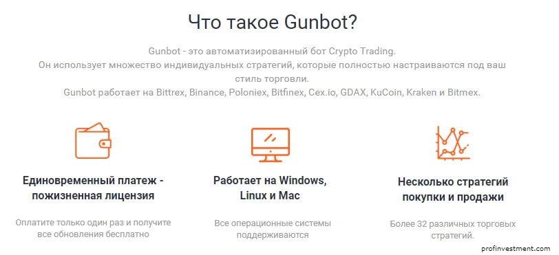 криптовалютный робот для торговли gunbot