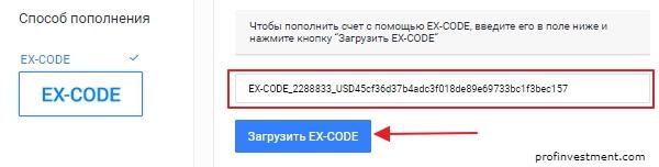 проверка кода exmo