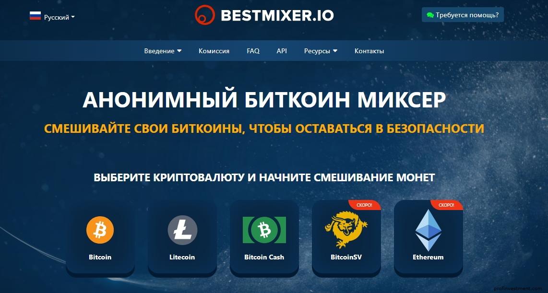 криптовалютный биткоин миксер BestMixer