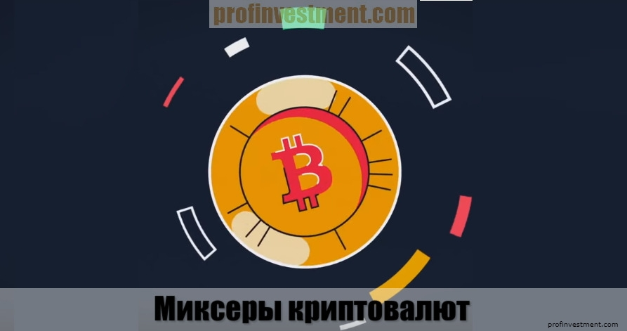 миксер криптовалют биткоин