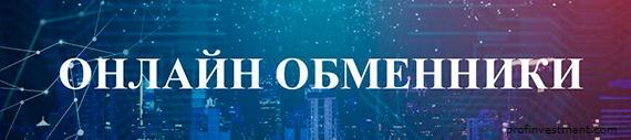 обменники