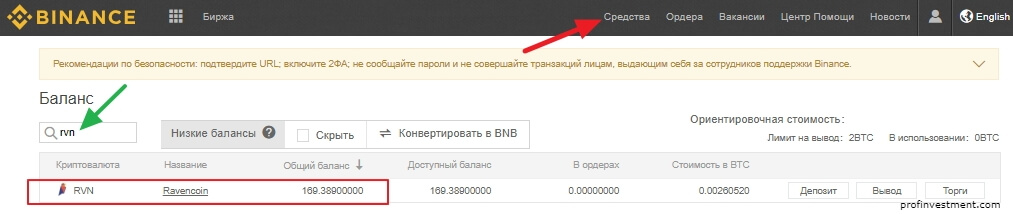 баланс RVN на бирже Binance
