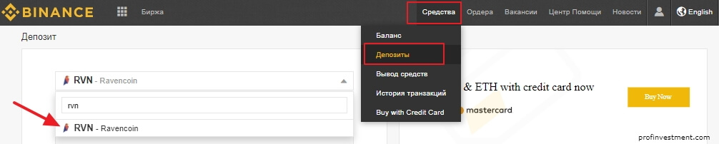 Перевод криптовалюты RVN