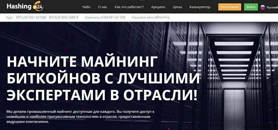 онлайн майнинг биткоина на сайте Hashing24