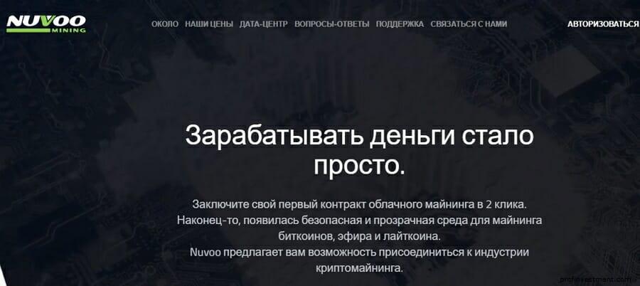 сайт облачного майнинга NuVoo Mining
