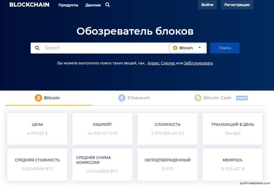 мониторинг блоков blockchain com