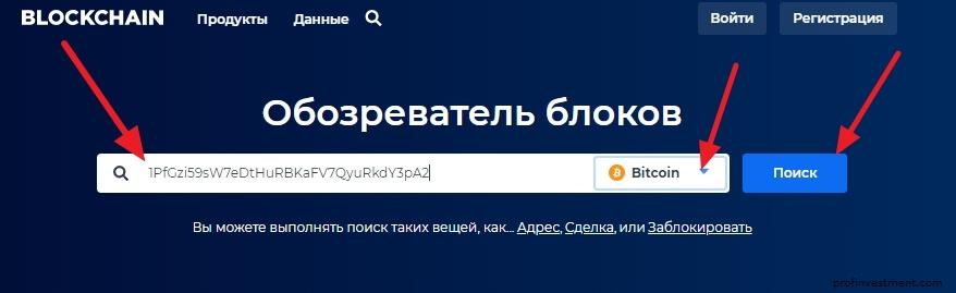 информация об адресе Bitcoin