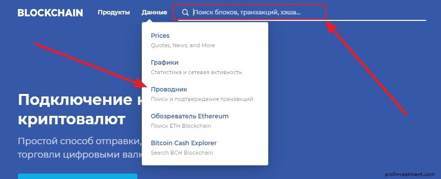 Обозреватель Биткоинов blockchain.com