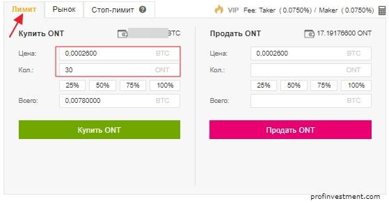 купить или продать ONT (Ontology)