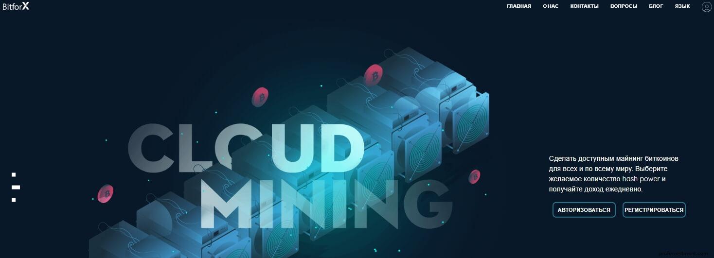 сайт облачного майнинга Bitforx