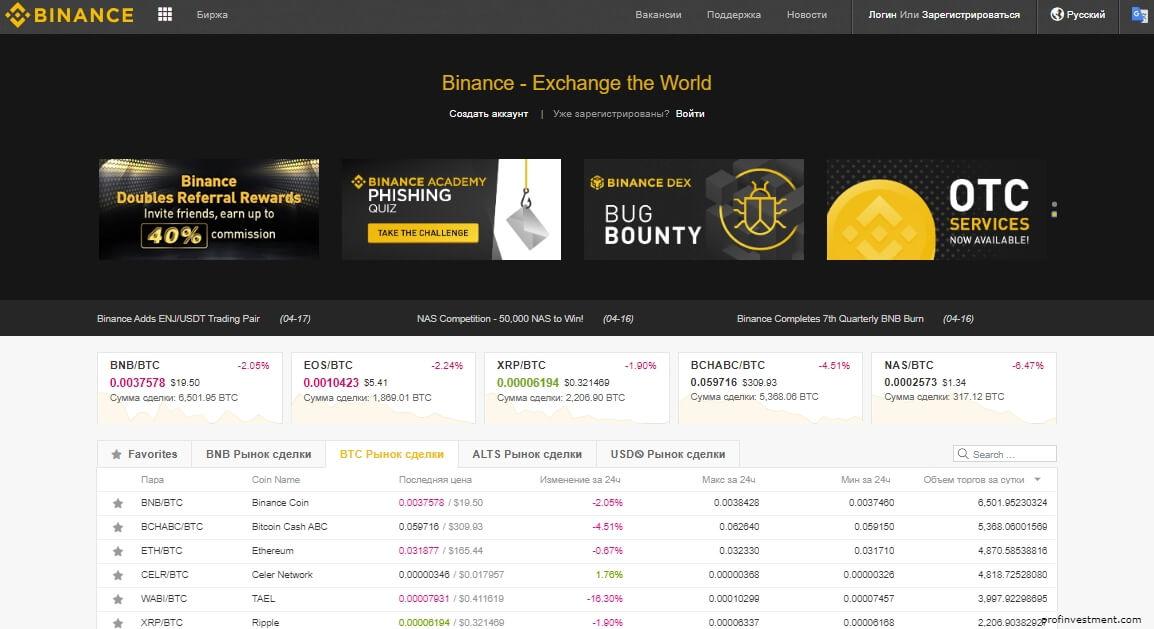 получение криптовалюты на binance