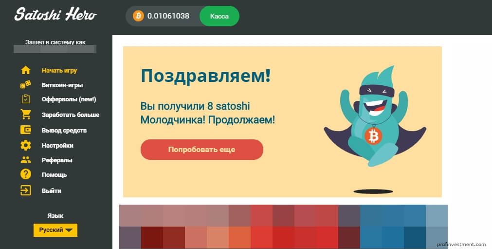 криптовалютный кран satoshihero