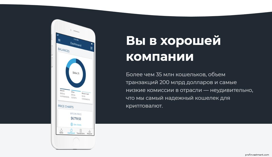 кошелёк blockchain com