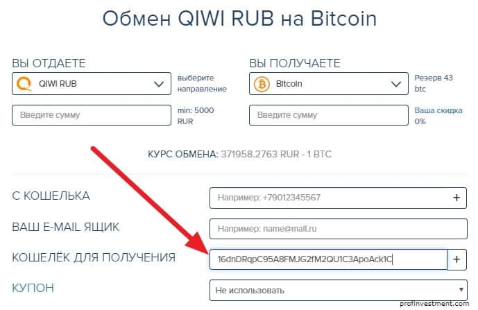 покупка биткоина в обменнике на адрес