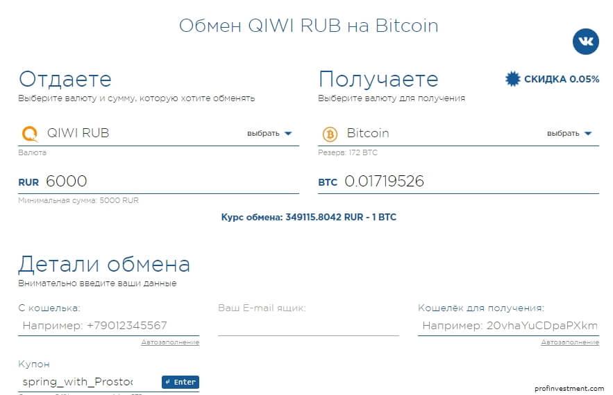 получение криптовалюты в обменнике