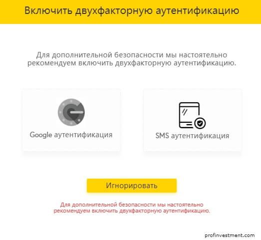 включение аутентификации аккаунта abcc