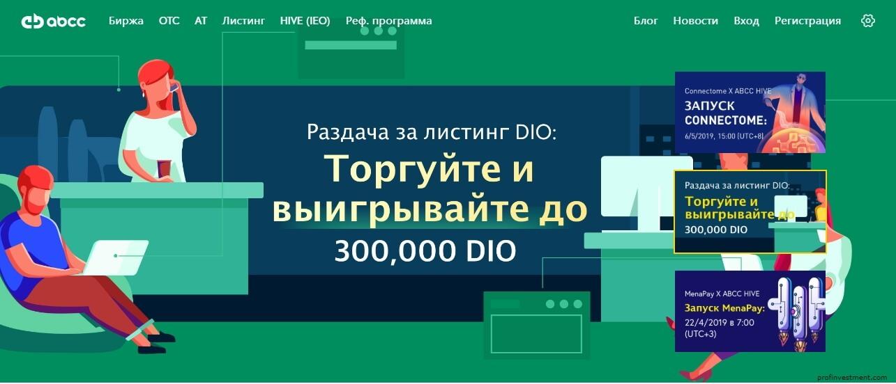 Официальный сайт биржи ABCC